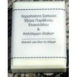 theOliveSense-Χειροποίητο σαπούνι με πολύτιμα έλαια